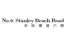 香港赤柱滩道六号