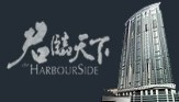 君臨天下 The Harbour Side