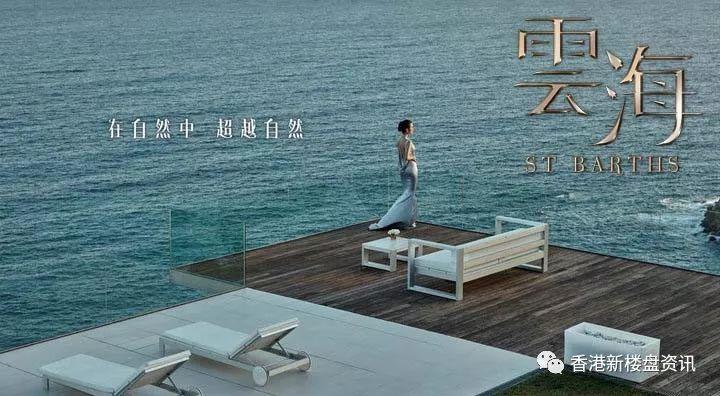 云海-香港云海户型图,价格,面积位置及学校