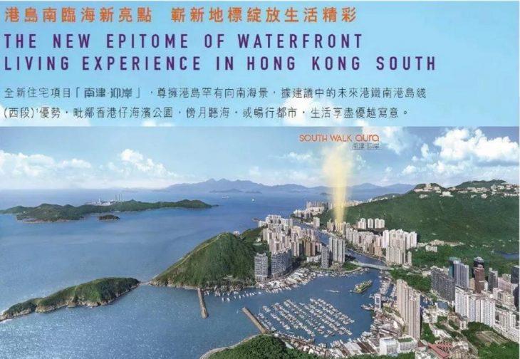 港岛区香港仔的迷你小户型南津迎岸