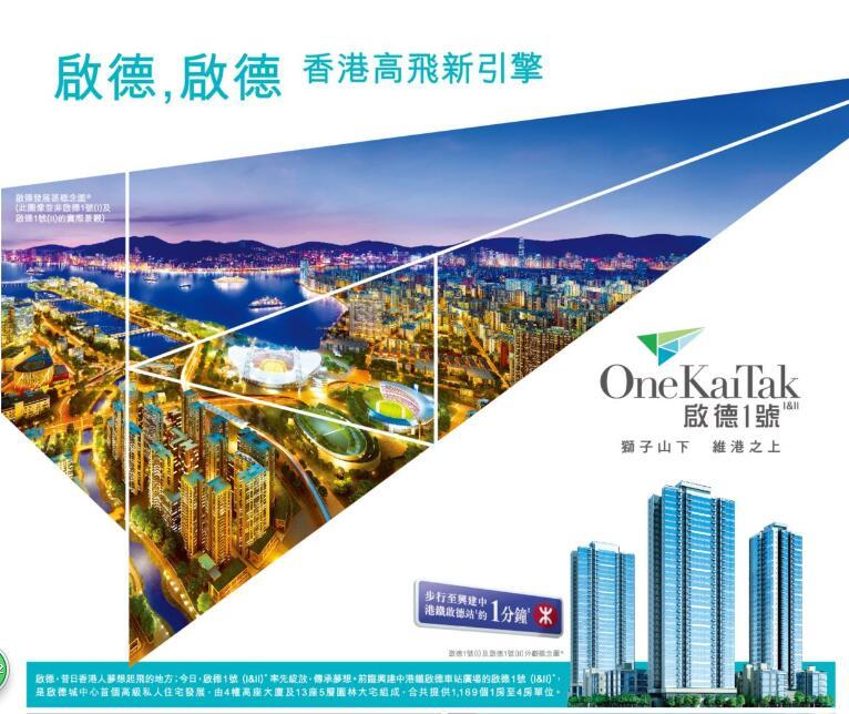 香港房产启德1号(II)招标发售1600尺成交价4400万
