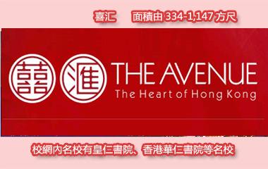 喜汇(囍滙The Avenue)户型图,面积,价格,位置香港湾仔囍滙