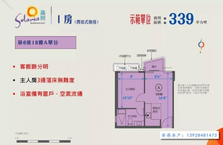 香港大埔区房产嘉熙加推113套房源