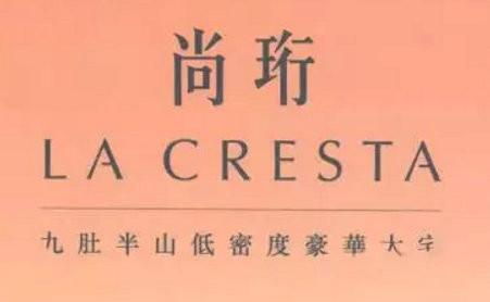 尚珩LaCresta-香港尚珩户型,面积,价格资料
