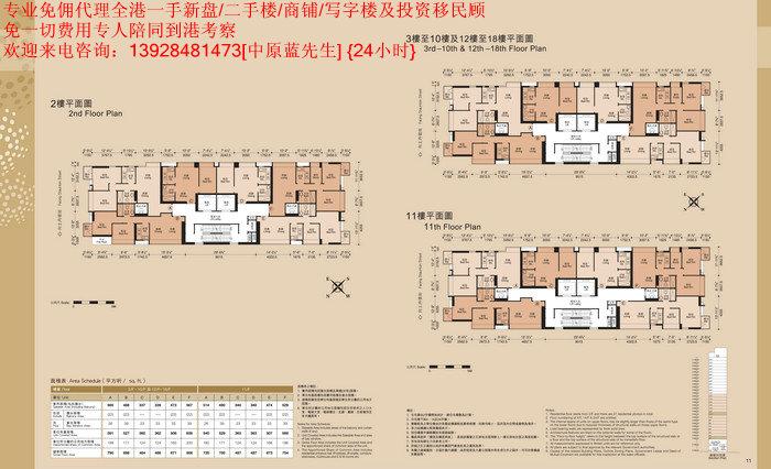 香港上环/中环新楼盘尚贤居 (2)