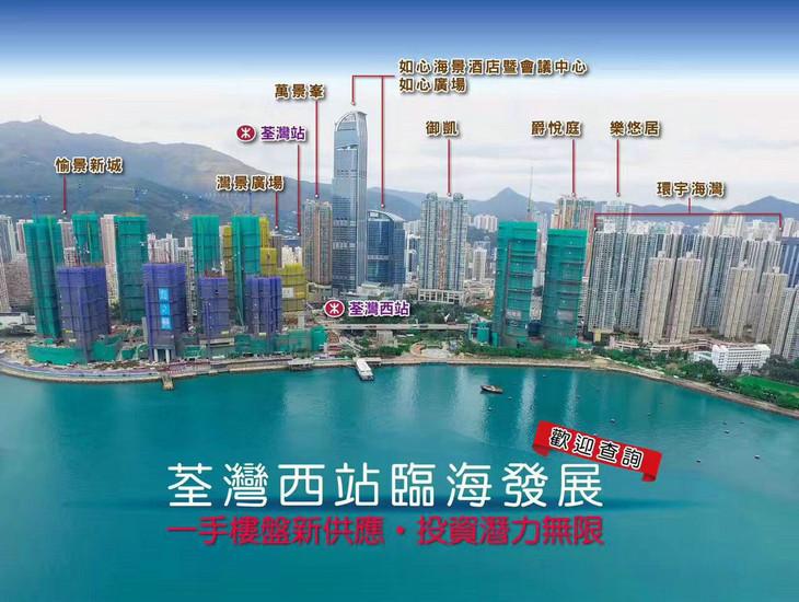 香港海景房海之恋爱炫美地铁上盖首付仅15%