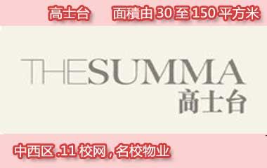 高士台(The Summa)香港高士台户型图,面积,价格入读香港顶级名校网之一