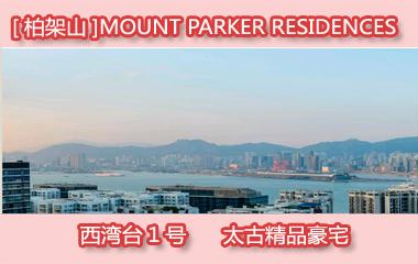 [西湾台1号]MOUNT PARKER RESIDENCES(柏架山)户型图,面积,价格,优惠,位置