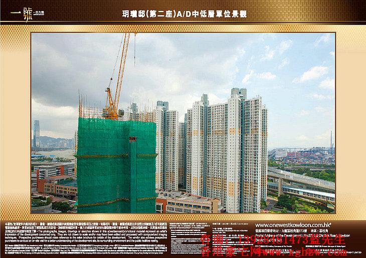 香港九龙房产一号西九龙首销30伙