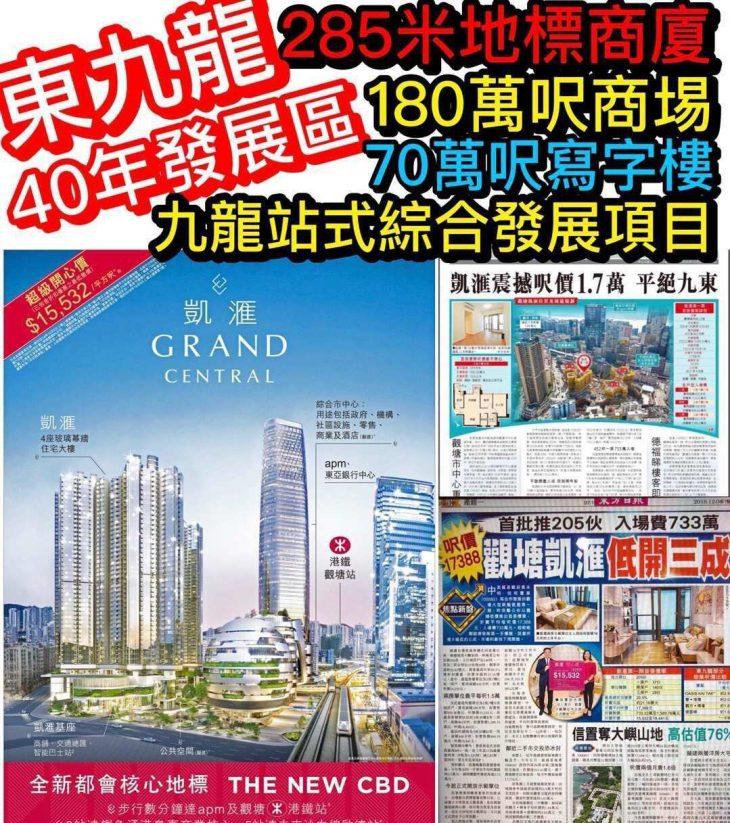 香港房产凯汇免费看楼专车预约