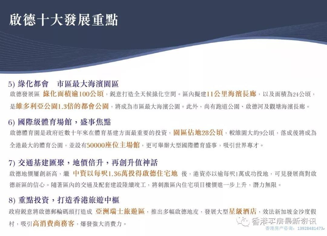 香港房产启德海航地获批建9住宅大楼 总楼面39.7万尺