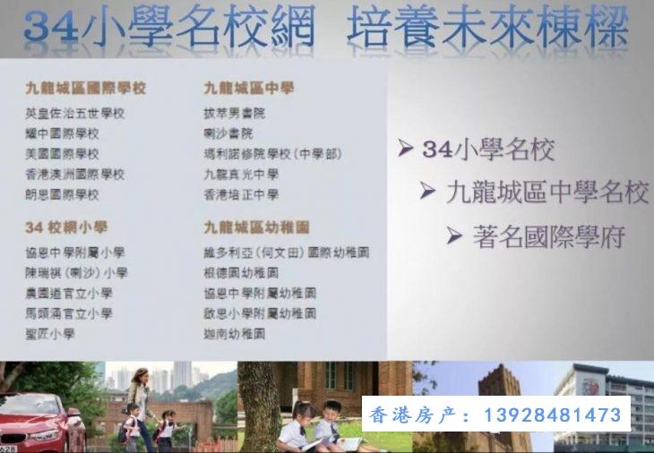 香港房产龙誉1房折扣后661万起 2房1066万起