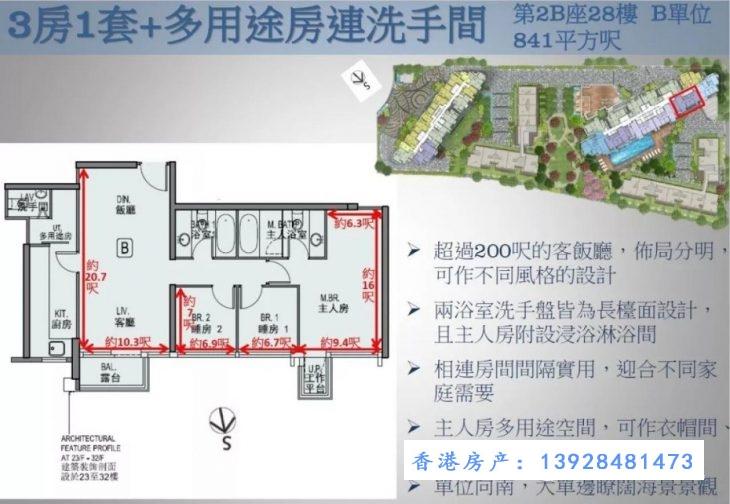 香港房产启德龙誉推出11伙低座特色户
