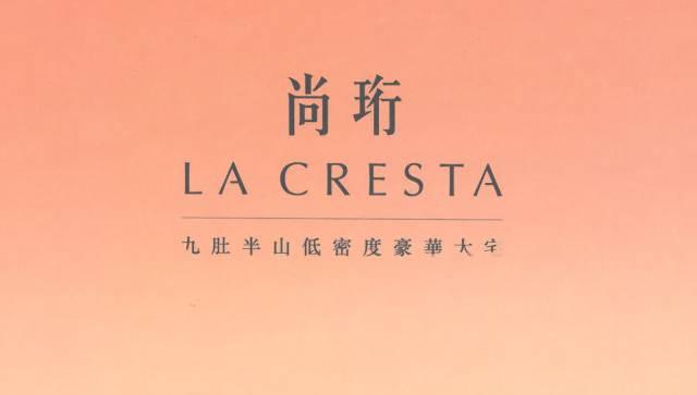 香港房产「尚珩LaCresta」示范单位交楼标准