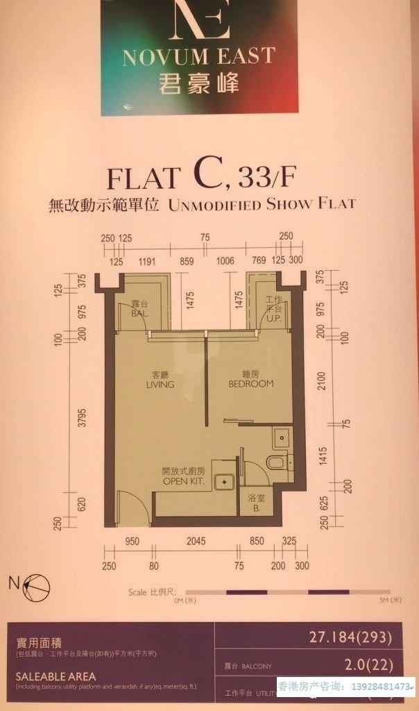 君豪峰香港房产君豪峰折后房价由510.6万至821.8万