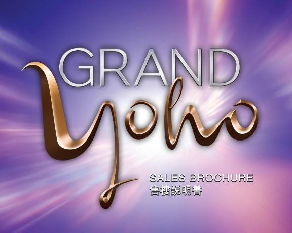 Grand YOHO-香港Grand YOHO户型图,面积,位置,价格