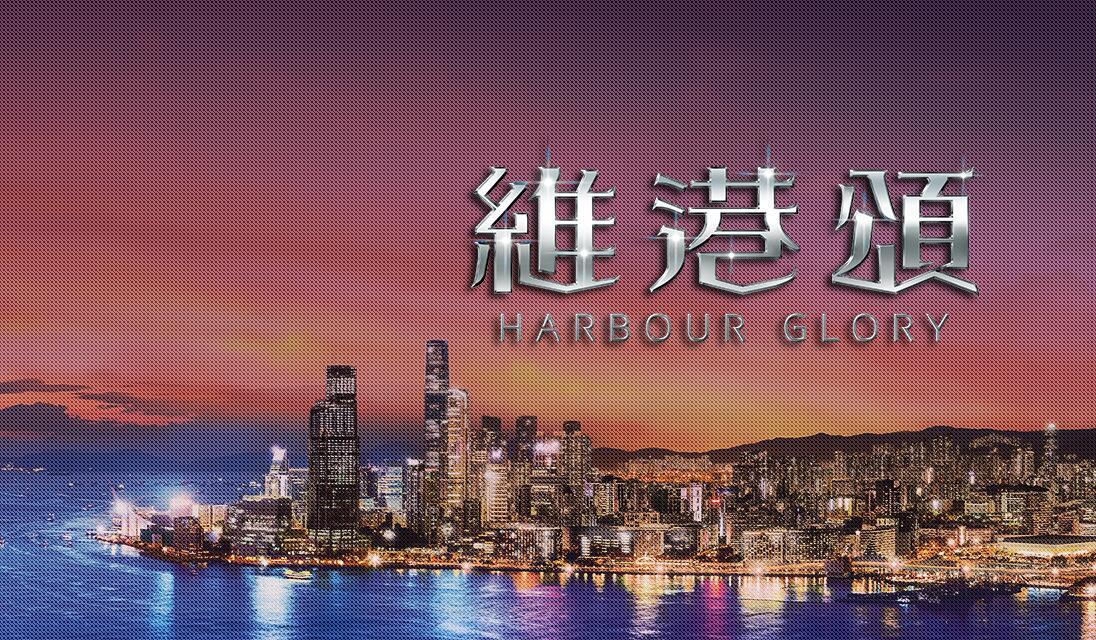 维港颂-香港维港颂户型面积,价格,附近学校,位置及景观