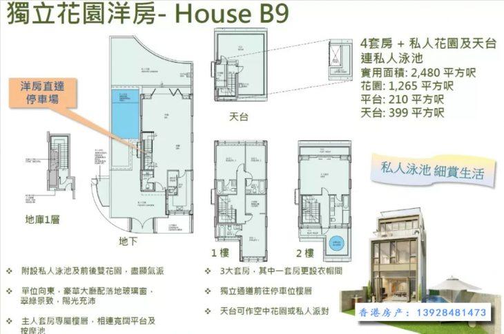 香港房产 NAPA售 696万起
