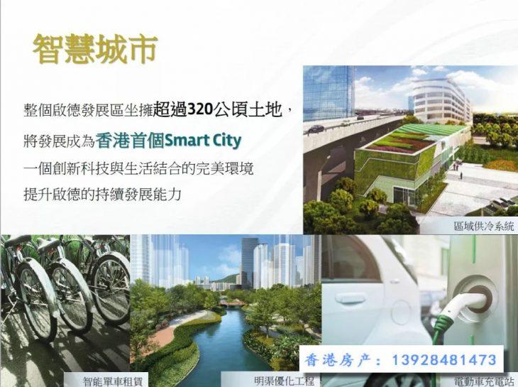 香港九龙启德OASIS KAI TAK推出最后一批50套房源