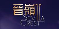晋岭Sevilla Crest-九龙西洋菜北街