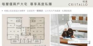 香港房产何文田太子道西明寓房价4808.1万