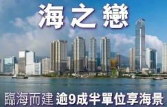 海之恋-香港海之恋楼盘,户型,面积,价格,环境