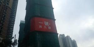 香港房产尚悦两日成交38个单位,沙田溱岸8号,一号西九龙均有成交