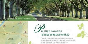 香港别墅歌賦嶺洋房各屋型售價,送70%买家印花税优惠