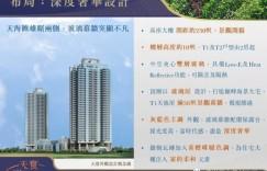 香港天环二手房现房价约由615万起