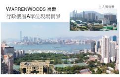 香港铜锣湾大坑房产项目尚峦房价640万