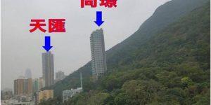 香港豪宅尚璟