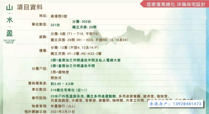 香港山水盈户型图007