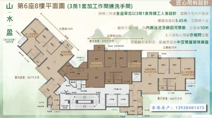 香港山水盈户型图013
