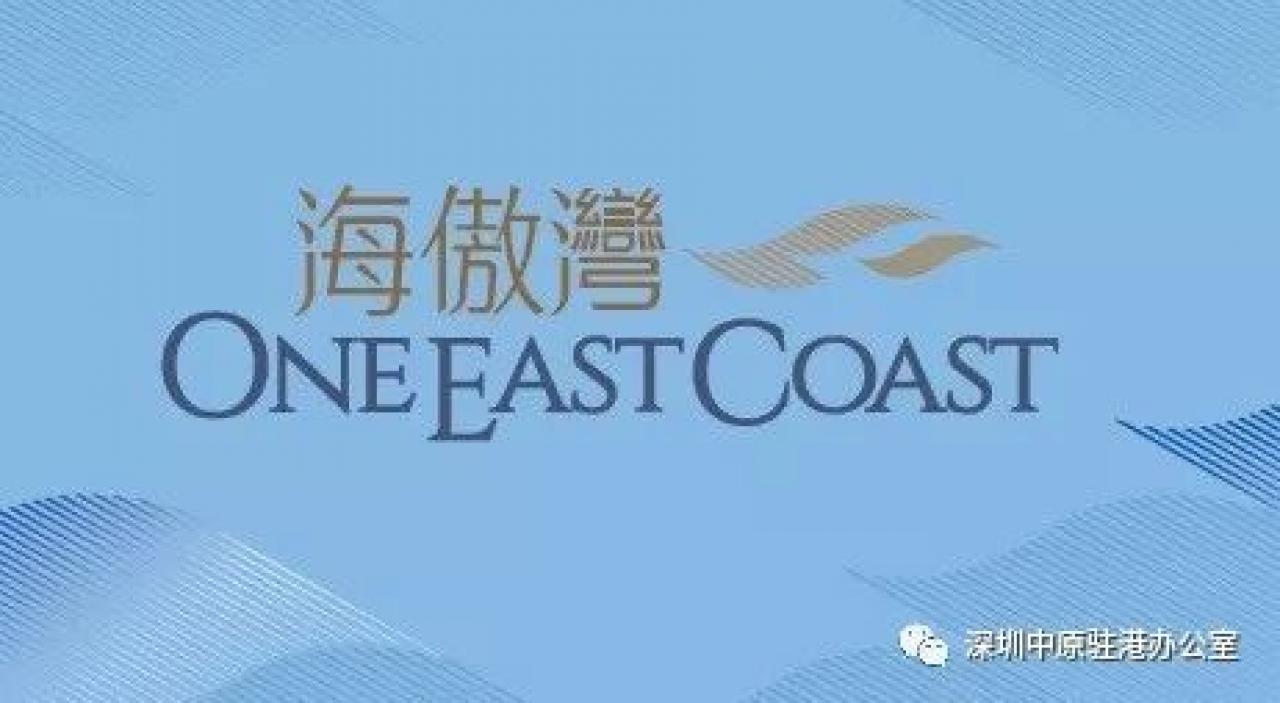 香港房产「海傲湾」介绍