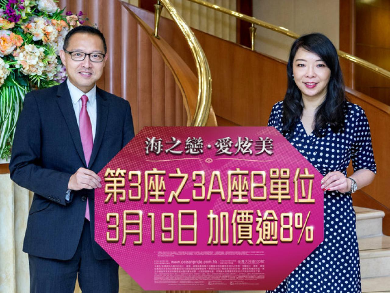 香港荃湾海之恋爱炫美3月19日起全面调升逾8%