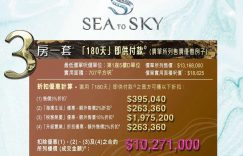 sea to sky3房价格