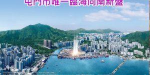 香港御海湾(6)